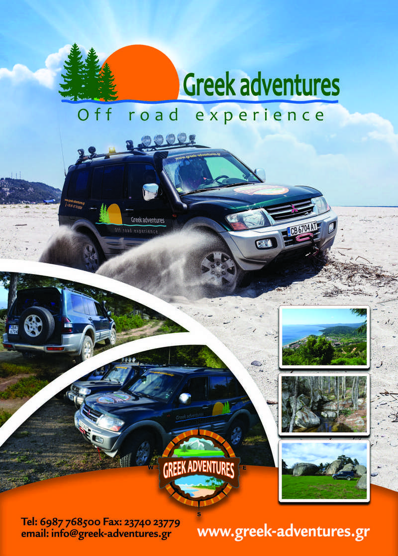 Greek Adventures:Jeep safari